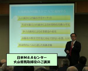 日本M&Aセンター 大山常務取締役のご講演